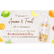 株式会社FLAIRの取り扱い商品「アミノ&フルーツ オールインシャンプー300mL」の画像