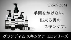 出来る男のスキンケア『グランディムL.Cシリーズ』