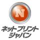 ネットプリントジャパン株式会社