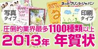 ネットプリントジャパン 2013年 年賀状