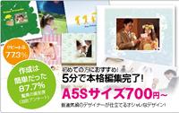 ネットプリントジャパン【かんたんフォトブック】