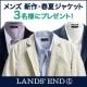 イベント「ランズエンド・メンズ「新作・春夏ジャケット 」モニター募集!」の画像