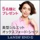 イベント「ランズエンド レディス 「美型シルエット」シャツモニター募集!」の画像