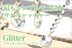 Glitter 【グリッター】サンキャッチャー