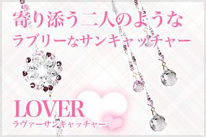 Lover 【ラヴァー】サンキャッチャー