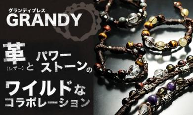 GRANDY<グランディー>ブレスレット
