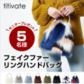 【titivate】フェイクファーリングハンドバッグ/モニター・サンプル企画