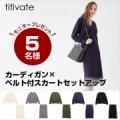 【titivate】カーディガン×ベルト付スカートセットアップ/モニター・サンプル企画