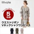 【titivate】ウエストリボンVネックシャツワンピース/モニター・サンプル企画