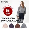 【titivate】スタンドカラーデザインカフスブラウス/モニター・サンプル企画
