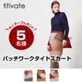 【titivate】パッチワークタイトスカート/モニター・サンプル企画