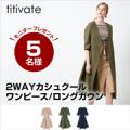 【titivate】2WAYカシュクールワンピース/ロングガウン/モニター・サンプル企画
