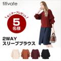 【titivate】2WAYスリーブブラウス/モニター・サンプル企画