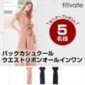 【titivate】バックカシュクールウエストリボンオールインワン/モニター・サンプル企画