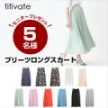 【titivate】プリーツロングスカート/モニター・サンプル企画