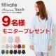 イベント「【titivate】カシミヤタッチ Vネックドルマンニット」の画像
