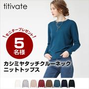 【titivate】カシミヤタッチクルーネックニットトップス