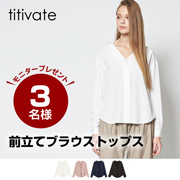 【titivate】前立てブラウストップス