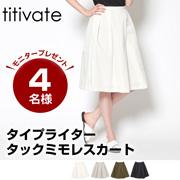 【titivate】タイプライタータックミモレスカート