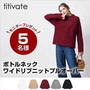 「【titivate】ボトルネックワイドリブニットプルオーバー」の画像、株式会社ALEFS(titivate)のモニター・サンプル企画