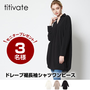 【titivate】ドレープ裾長袖シャツワンピース