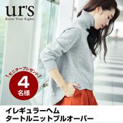 「【UR'S】イレギュラーヘムタートルニットプルオーバー」の画像、株式会社ALEFS(titivate)のモニター・サンプル企画