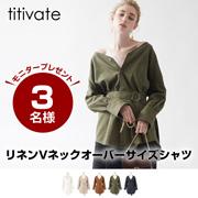 「【titivate】 リネンVネックオーバーサイズシャツ」の画像、株式会社ALEFS(titivate)のモニター・サンプル企画