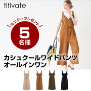 「【titivate】 カシュクールワイドパンツオールインワン」の画像、株式会社ALEFS(titivate)のモニター・サンプル企画