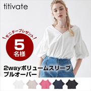 「【titivate】2wayボリュームスリーブプルオーバー」の画像、株式会社ALEFS(titivate)のモニター・サンプル企画
