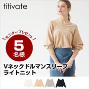 「【titivate】Vネックドルマンスリーブライトニット」の画像、株式会社ALEFS(titivate)のモニター・サンプル企画