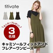 【titivate】キャミソールフィットアンドフレアーワンピース