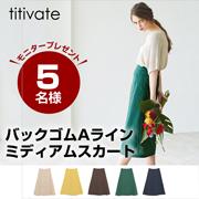 【titivate】バックゴムAラインミディアムスカート