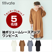 【titivate】袖ボリュームレースアップワンピース