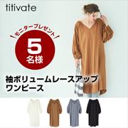 「【titivate】袖ボリュームレースアップワンピース」の画像、株式会社ALEFS(titivate)のモニター・サンプル企画