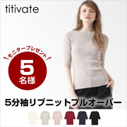 【titivate】5分袖リブニットプルオーバー