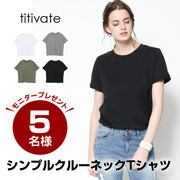 【titivate】シンプルクルーネックTシャツ