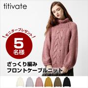 【titivate】ざっくり編みフロントケーブルニット