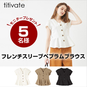「【titivate】フレンチスリーブペプラムブラウス」の画像、株式会社ALEFS(titivate)のモニター・サンプル企画