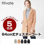 【titivate】84cm丈チェスターコート