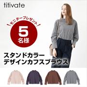 【titivate】スタンドカラーデザインカフスブラウス