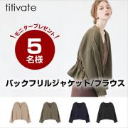【titivate】バックフリルジャケット/ブラウス
