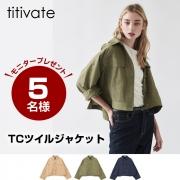 【titivate】 TCツイルジャケット
