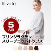 【titivate】フリンジラグランスリーブニットトップス