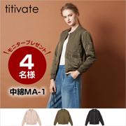 【titivate】 中綿MA-1