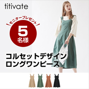 【titivate】コルセットデザインロングワンピース