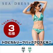 「【SEA DERSS】トロピカルリーフバッククロスビキニ」の画像、株式会社ALEFS(titivate)のモニター・サンプル企画
