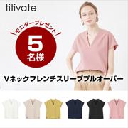 「【titivate】Vネックフレンチスリーブプルオーバー」の画像、株式会社ALEFS(titivate)のモニター・サンプル企画