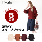 「【titivate】2WAYスリーブブラウス」の画像、株式会社ALEFS(titivate)のモニター・サンプル企画