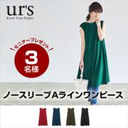 【UR'S】ノースリーブAラインワンピース