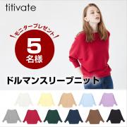 「【titivate】ドルマンスリーブニット」の画像、株式会社ALEFS(titivate)のモニター・サンプル企画